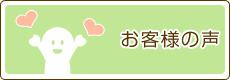愛知県尾張旭市|内藤工務店|お客様の声