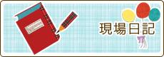 愛知県尾張旭市|内藤工務店|ブログ