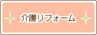 愛知県尾張旭市|内藤工務店|介護リフォーム