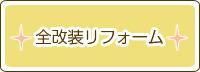愛知県尾張旭市|内藤工務店|全改装リフォーム