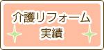 愛知県尾張旭市|内藤工務店|介護リフォーム実績