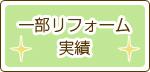 愛知県尾張旭市|内藤工務店|一部リフォーム実績
