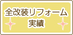 愛知県尾張旭市|内藤工務店|全改装リフォーム実績