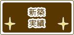 愛知県尾張旭市|内藤工務店|新築実績