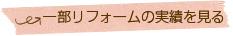 愛知県尾張旭市|内藤工務店|一部リフォーム